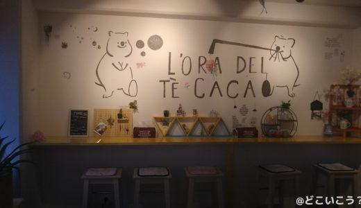 丁寧に作り上げられたドリンクが美味しい!L'OLADELT.E CACAO( オラデルテカカオ)