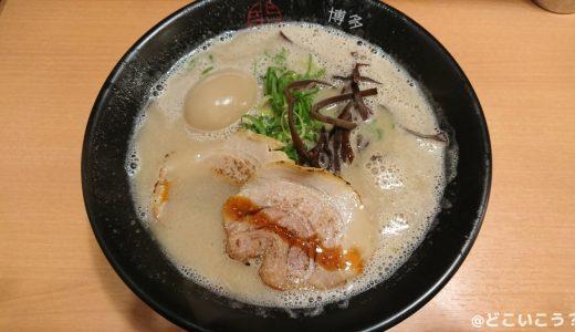 【食レポ】クリーミーで濃厚。臭みの全くないスープは絶品!大名の新たな名店『博多 くまちゃんらぁめん』へ!