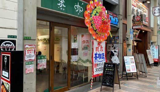 【タピオカ】福岡県小倉に茶珈匠(チャカショウ)が福岡初出店!