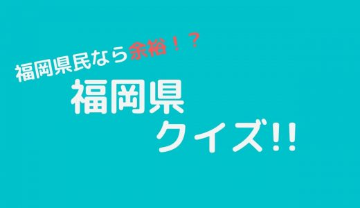 福岡県民なら全問正解余裕?「福岡県クイズ!」