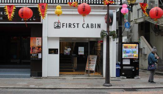 【宿泊レポート】FIRST CABIN(ファーストキャビン)長崎の口コミと評判は?実際に泊まった感想とおすすめ度