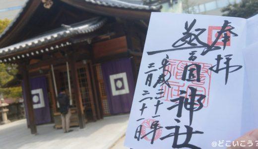 【御朱印】足湯もある警固神社で将来を豊かにしよう!