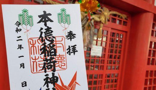 【御朱印】朱色の建物が特徴!本徳稲荷神社に行ってきた!