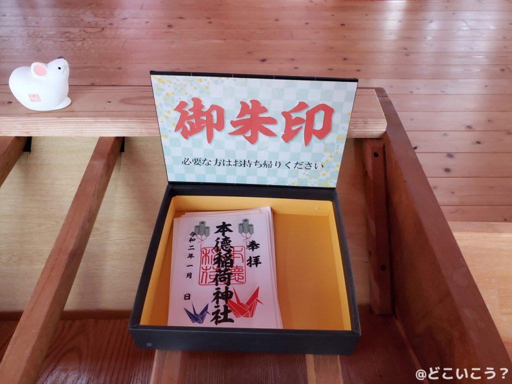 本徳稲荷神社