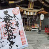 諏訪神社 熊本