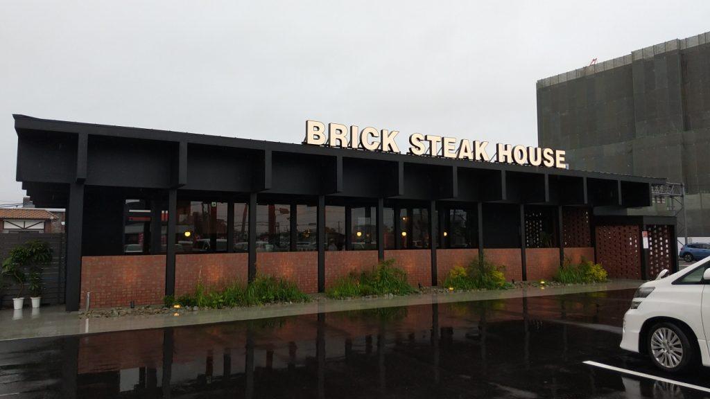 ブリック ステーキ ハウス