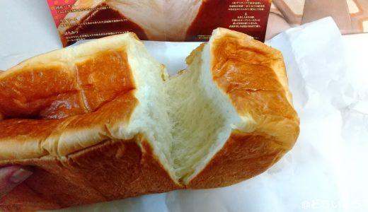 絶妙な味のバランス!毎日でも食べたくなる高級食パン「くちびるが止まらない」
