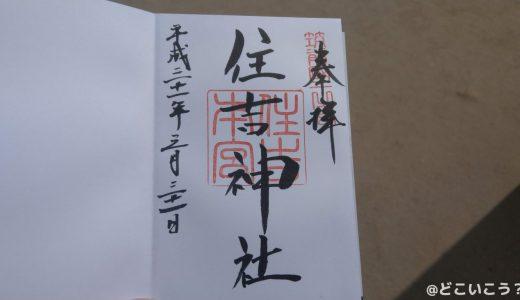 【御朱印】福岡・住吉神社でたくさんのご利益をいただこう!