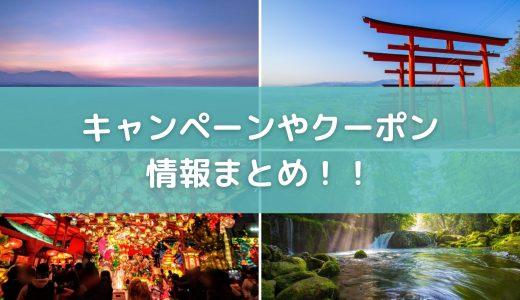 【随時更新】九州の旅行や観光で使えるクーポンやキャンペーンまとめ