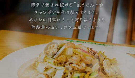 【新店情報】元祖ぴかいちが薬院に10月オープン!
