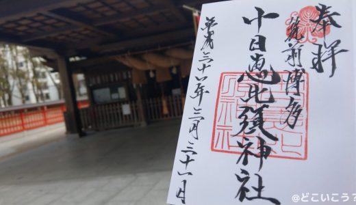 【御朱印】十日恵比須神社で「えびす銭」をいただこう!