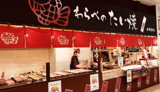 【新店情報】たいやき専門店「わらべのたい焼き」がゆめタウン久留米に10月オープン!