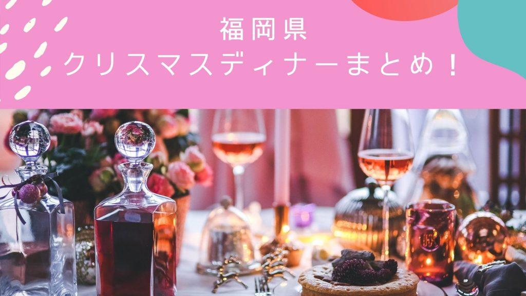福岡クリスマスディナー