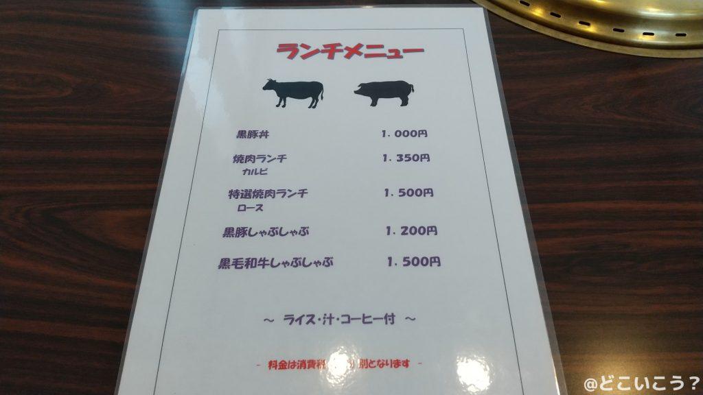 黒豚専門店「赤坂」