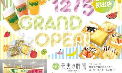 【新店情報】果実の時間が博多に12月5日オープン!