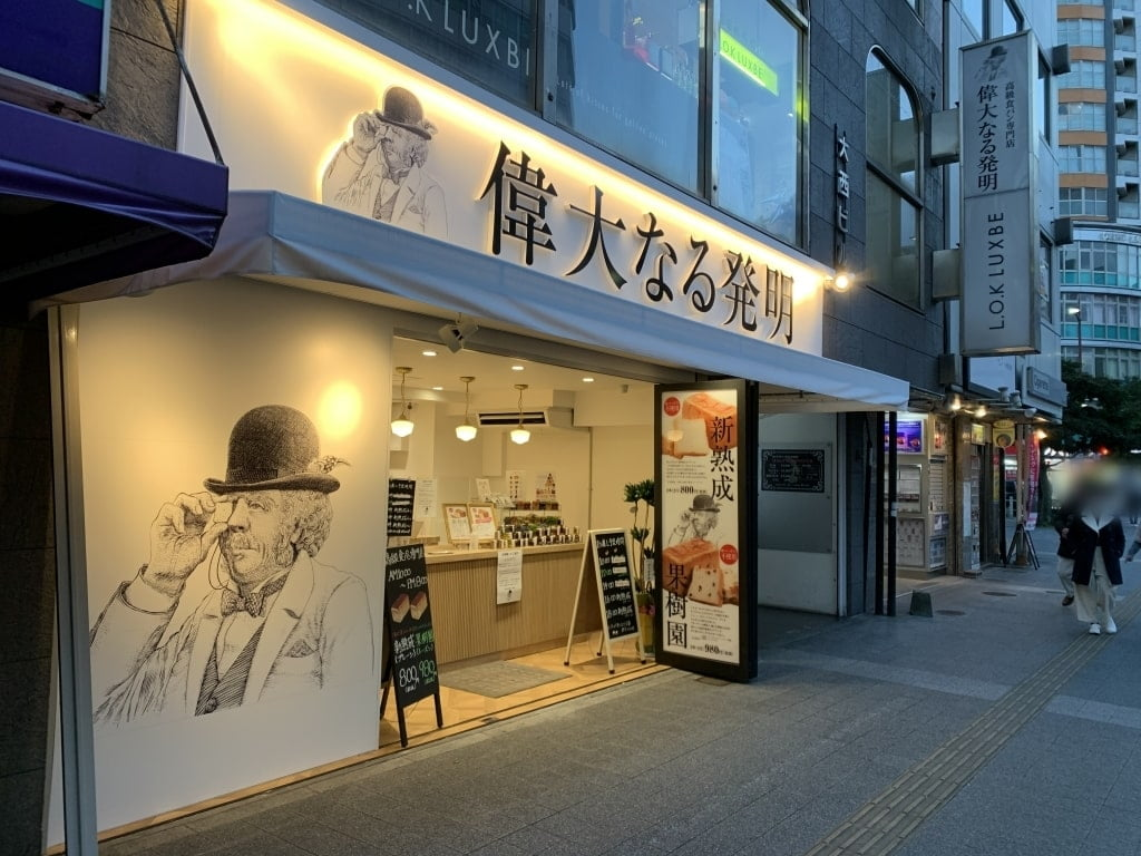 発明 福岡 なる 店 偉大 【高宮】高級食パン「偉大なる発明」9月4日プレオープン、9月5日グランドオープン